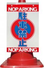コーン看板 駐車禁止 全面反射(csn03)