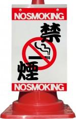 コーン看板 禁煙 全面反射(csn04)
