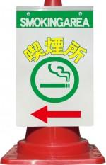 コーン看板 喫煙所← 全面反射(csn05l)