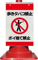 コーン看板 歩きタバコ禁止 ポイ捨て禁止 全面反射(csn06)