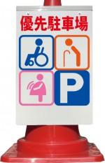コーン看板 優先駐車場 全面反射(csn09)