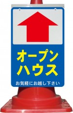 コーン看板 オープンハウス お気軽にお越し下さい 全面反射(csn21u)