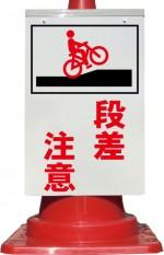 コーン看板 自転車+段差注意 全面反射(csn27)