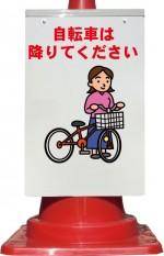 コーン看板 イラスト+自転車は降りてください 全面反射(csn30)