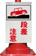 コーン看板 自動車+段差注意 全面反射(csn31)