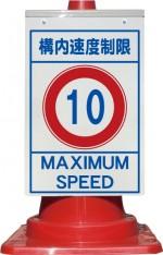 コーン看板 構内速度制限 km以下 全面反射(csn3520)