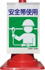 コーン看板 安全帯使用 建災防統一安全標識 全面反射(csnk05)