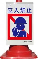 コーン看板 立入禁止 建災防統一安全標識 全面反射(csnk07)