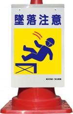 コーン看板 墜落注意 建災防統一安全標識 全面反射(csnk17)