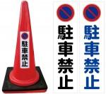 【送料無料】マーク入駐車禁止カラーコーン+おもり10個セット【@750円】(s700rst2b)