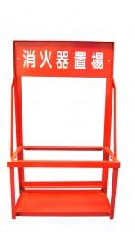 折り畳み式10型消火器置場 2本用(yas2)