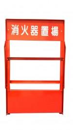 [送料無料]折り畳み式 10型消火器置場 2本用 2個セット(yas22)