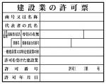 HA1 法令標示板 建設業の許可票(現場用)(HA1)