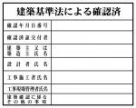 HA5 法令標示板 建築基準法による確認済(HA5)
