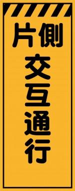 KE-32 片側交互通行(ke32)