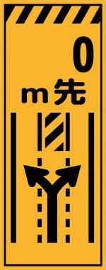KE-40 0m先中央車線減少(ke40)