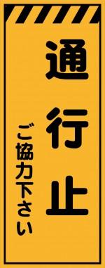 KE-46 通行止ご協力下さい(ke46)