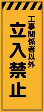 KE-49 工事関係者以外立入禁止(ke49)