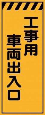 KE-58 工事用車両出入口(ke58)