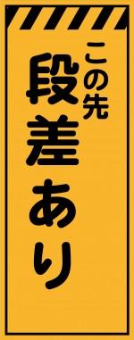 KE-69 この先 段差あり(KE-69)