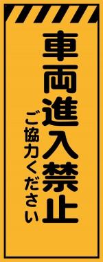 KE-75 車両進入禁止 ご協力ください(KE-75)