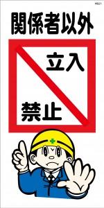 WB21 関係者以外 立入禁止 建設現場マンガ標識(WB21)