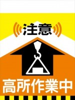 TH2 注意 高所作業中 タンカン標識(単管垂れ幕)