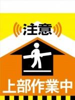 TH3 注意 上部作業中 タンカン標識(単管垂れ幕)