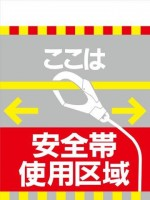 TH11 ここは 安全帯使用区域 タンカン標識(単管垂れ幕)