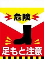 TH14 危険 足元注意 タンカン標識(単管垂れ幕)