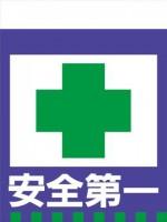 TH15 安全第一 タンカン標識(単管垂れ幕)