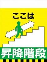 TH17 ここは 昇降階段 タンカン標識(単管垂れ幕)