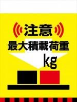 TH18 注意 最大積載量 kg タンカン標識(単管垂れ幕)