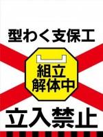TH21 型わく支保工 組立解体中 立入禁止 タンカン標識(単管垂れ幕)