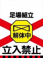 TH22 足場組立 解体中 立入禁止 タンカン標識(単管垂れ幕)