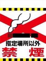 TH26 指定場所以外 禁煙 タンカン標識(単管垂れ幕)
