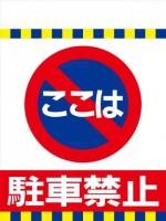 TH31 ここは 駐車禁止 タンカン標識(単管垂れ幕)