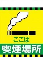 TH33 ここは 喫煙場所 タンカン標識(単管垂れ幕)