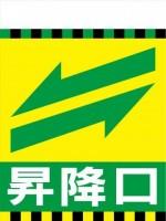 TH34 昇降口 タンカン標識(単管垂れ幕)
