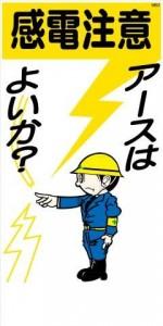 WB3 関電注意 アースはよいか 建設現場マンガ標識