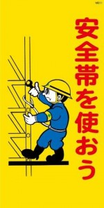 WB11 安全帯を使おう 建設現場マンガ標識