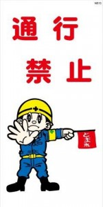 WB15 通行禁止 建設現場マンガ標識