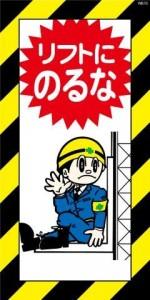 WB16 リフトにのるな 建設現場マンガ標識