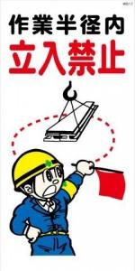 WB17 作業半径内 立入禁止 建設現場マンガ標識