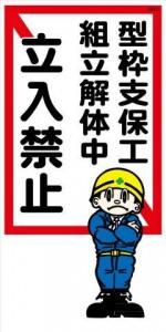 WB20A 型枠支保工組立解体中 立入禁止 建設現場マンガ標識