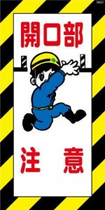 WB22 開口部注意 建設現場マンガ標識