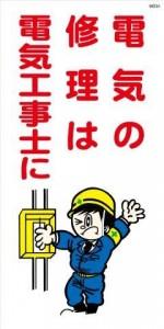 WB34 電気の修理は電気工事士に 建設現場マンガ標識