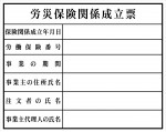 HA4 法令標示板 労災関係成立票(HA4)