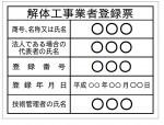 文字入れ HA12 法令標示板 解体工事業者登録票(HA12)