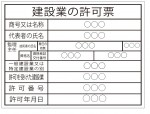 文字入れ HA1 法令標示板 建設業の許可票(現場用)(HA1)